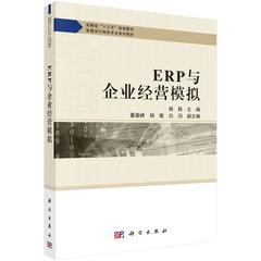 ERP與企業經營模擬-cover