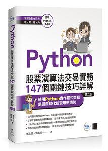 Python : 股票演算法交易實務 147個關鍵技巧詳解, 2/e-cover