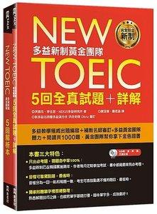 New TOEIC多益新制黃金團隊5回全真試題+詳解(附2MP3+防水書套)-cover