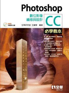 Photoshop CC 必學教本:數位影像編修與設計 (範例光碟)-cover