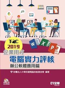 TQC 2019 企業用才電腦實力評核-辦公軟體應用篇 (附練習光碟)-cover