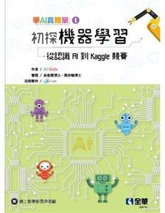 初探機器學習-從認識 AI 到 Kaggle競賽 (學AI真簡單系列1)-cover