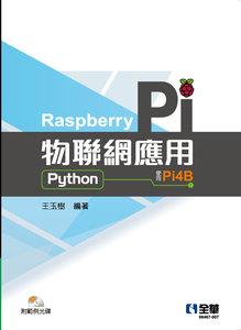 Raspberry Pi 物聯網應用 (Python)(附範例光碟)-cover