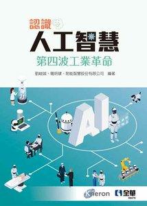 認識人工智慧-第四波工業革命-cover
