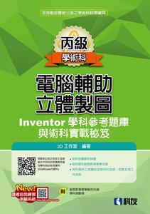 丙級電腦輔助立體製圖 Inventor 學科參考題庫與術科實戰秘笈 (2021最新版)(附學科測驗卷、範例光碟)-cover