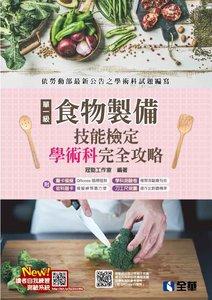 單一級食物製備技能檢定學術科完全攻略 (2020第二版)(附學科測驗卷)-cover