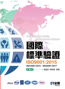 國際標準驗證 (ISO9001:2015)(第六版)(附ISO14001:2015條文、ISO45001:2017條文、範例)-cover