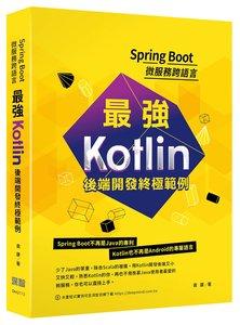 Spring Boot 微服務跨語言:最強 Kotlin 後端開發終極範例-cover