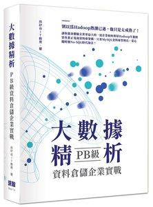 大數據精析:PB級資料倉儲企業實戰-cover