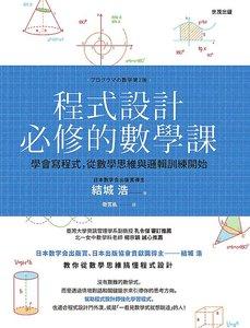 程式設計必修的數學課-cover