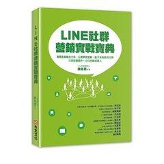 LINE 社群營銷實戰寶典:揭開直接輸出方法、公開學習思維、給予有效使用工具,只要持續實作,小白也能成達人-cover