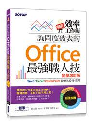 翻倍效率工作術 -- 詢問度破表的 Office 最強職人技 (加量增訂版)-cover