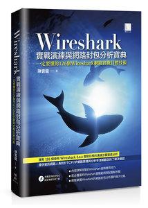 Wireshark 實戰演練與網路封包分析寶典-cover