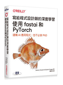 寫給程式設計師的深度學習|使用 fastai 和 PyTorch (Deep Learning for Coders with fastai and PyTorch)-cover