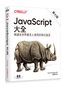 JavaScript 大全, 7/e (Javascript: The Definitive Guide: Master the World's Most-Used Programming Language, 7/e)-cover