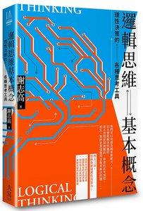 邏輯思維基本概念:理性決策的各種思考工具-cover
