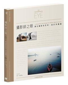 攝影師之眼:數位攝影的思考、設計和構圖(10週年數位修復珍藏版)-cover
