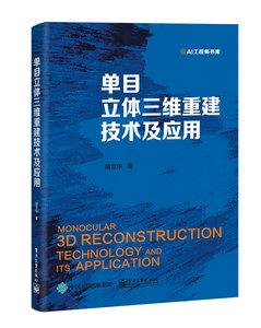單目立體三維重建技術及應用-cover