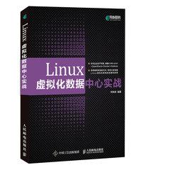 Linux虛擬化數據中心實戰-cover