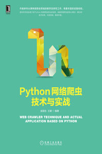 Python網絡爬蟲技術與實戰-cover