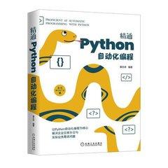 精通python自動化編程-cover