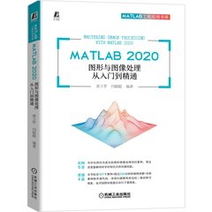 MATLAB 2020 圖形與圖像處理從入門到精通-cover
