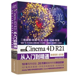 中文版Cinema 4D R21從入門到精通(微課視頻全彩版) -cover
