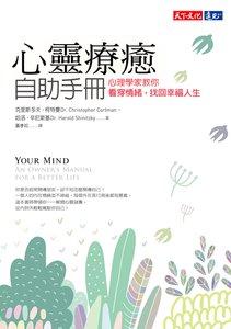 心靈療癒自助手冊-cover