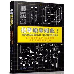 化學原來如此!:最好懂的化學史、化學原理與元素週期表全攻略-cover