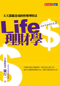 Life 理財學-cover