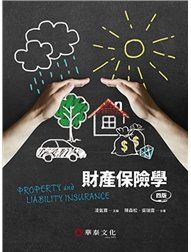 財產保險學, 4/e-cover