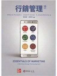 行銷管理, 16/e (Perreault: Essentials of Marketing: A Marketing Strategy Planning Approach, 16/e)-cover