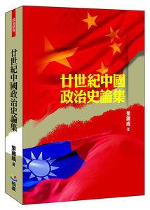 廿世紀中國政治史論集