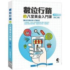 數位行銷的八堂黃金入門課, 2/e-cover