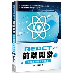 React 前端開發:同構應用與狀態管理, 2/e-cover