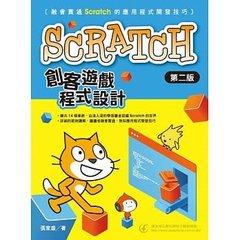 Scratch 創客遊戲程式設計, 2/e-cover