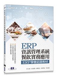 ERP 資訊管理系統 -- 餐飲實務應用|ERP 學會認證教材-cover