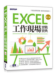 Excel 工作現場實戰寶典, 2/e-cover