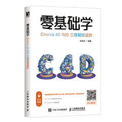 零基礎學Cinema 4D R20三維視覺設計-cover
