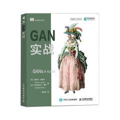 GAN實戰-cover