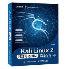 Kali Linux 2 網絡滲透測試實踐指南, 2/e-cover