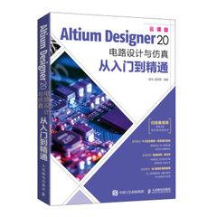 Altium Designer 20 電路設計與模擬從入門到精通-cover