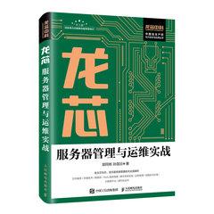 龍芯服務器管理與運維實戰-cover
