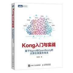 Kong入門與實戰 基於Nginx和OpenResty的雲原生微服務網關-cover