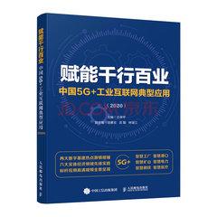 賦能千行百業 中國5G+工業互聯網典型應用 2020-cover