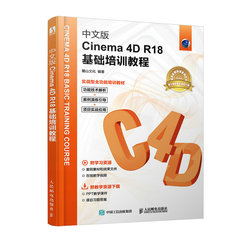 中文版Cinema 4D R18基礎培訓教程-cover