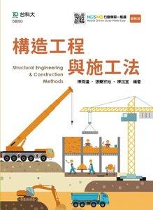 構造工程與施工法 - 最新版 -附 MOSME 行動學習一點通-cover