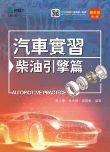 汽車實習 - 柴油引擎篇 - 最新版(第二版) - 附 MOSME 行動學習一點通