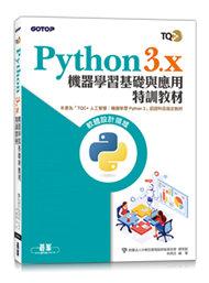 TQC+ Python3.x 機器學習基礎與應用特訓教材-cover