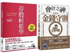 財務自由入門套書:《會計之神教我的金錢守則》+《存股輕鬆學》-cover